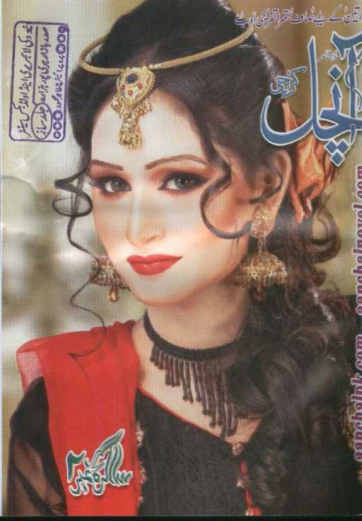 Urdu Digests | Free PDF Books